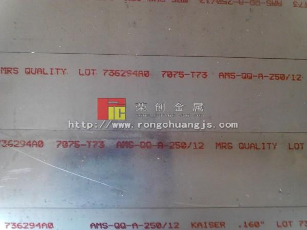 凯撒7075铝板规格