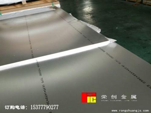 东北轻7075铝板价格