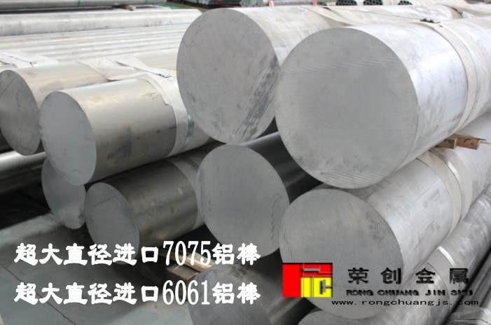进口7075铝棒价格