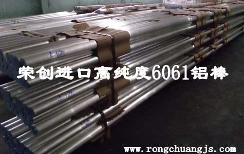 进口高纯度6061铝棒价格